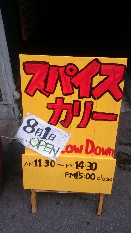 low down 看板オープン前