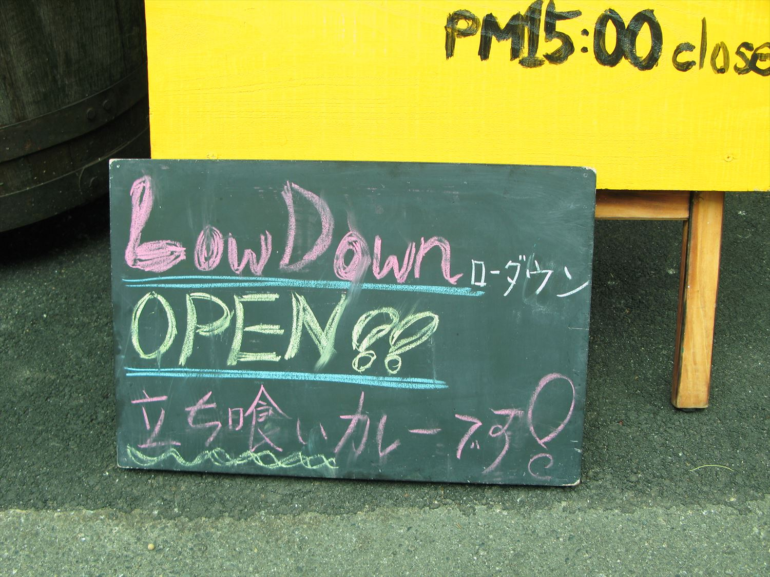 low down 看板3