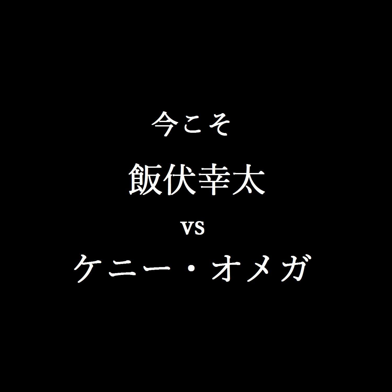 飯伏vsケニーオメガ