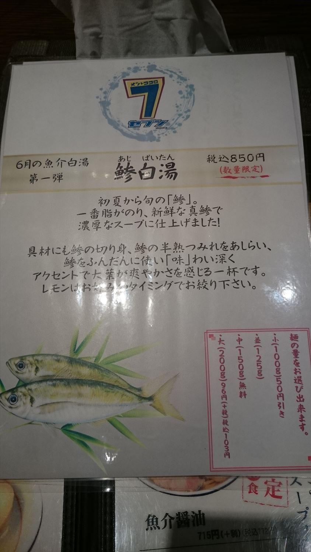鯵白湯メニュー