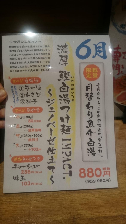 鰯白湯つけ麺IMPACTメニュー