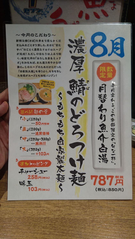 鯖のどろつけ麺メニュー