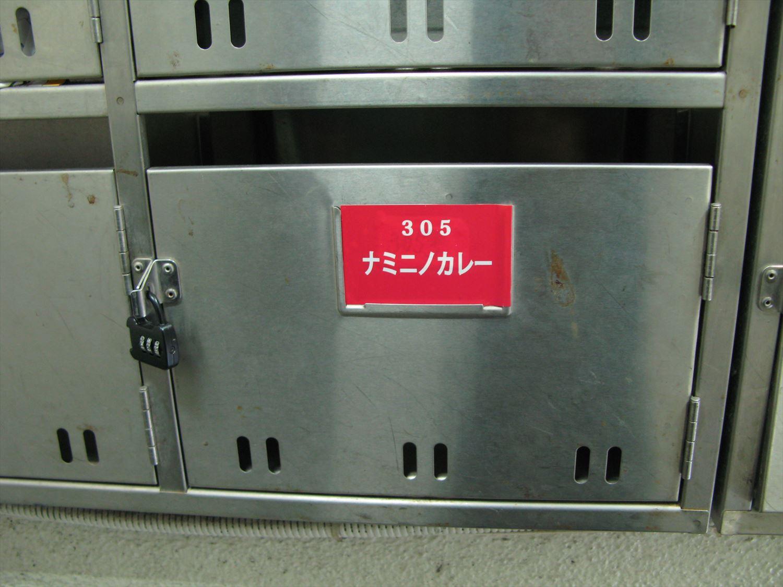305号室