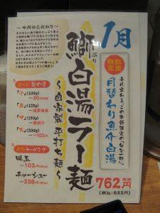 鰤白湯ラーメンメニュー