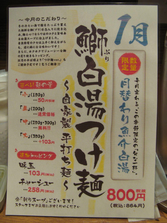 鰤白湯つけ麺メニュー