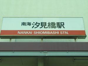 汐見橋駅2