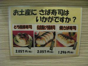 さば寿司メニュー