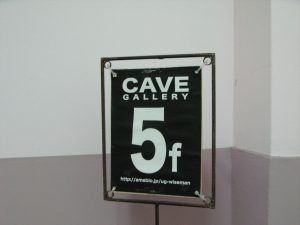 CAVE GALLERY看板