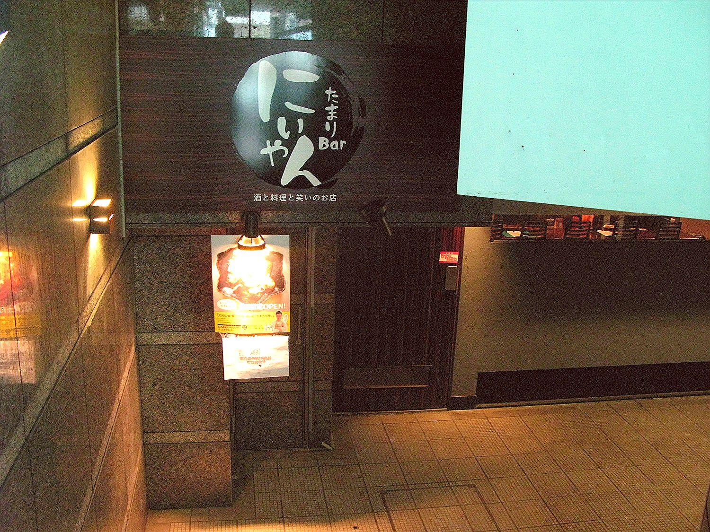 バガワーンカレー玄関