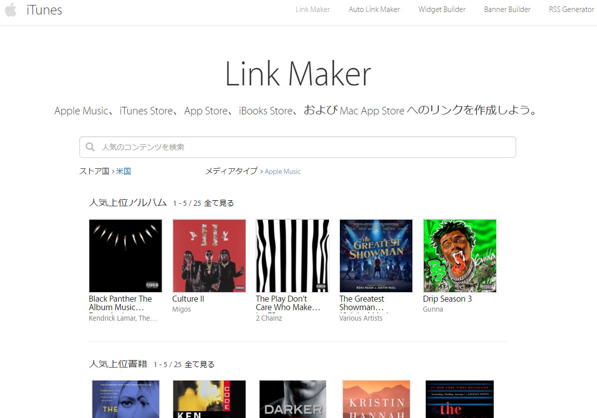 iTunesLinkMakerトップページ
