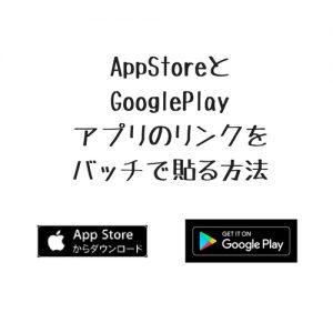 AppStoreとGooglePlayアプリのリンクをバッチで貼る方法