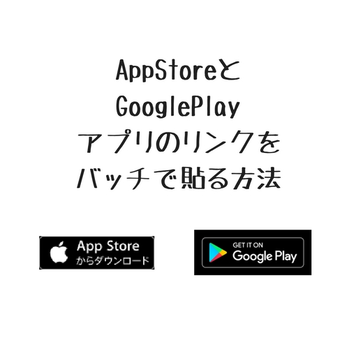 AppStoreとGooglePlayアプリのリンクをバッチで貼る方法(iPhone/Android)
