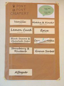 アイスクリームメニュー